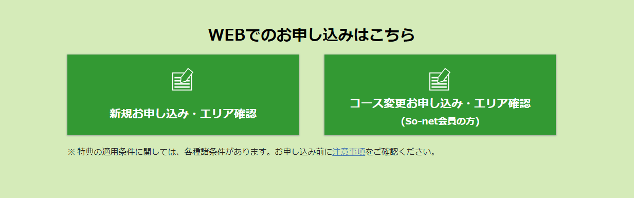 NURO光のお申込みフォーム